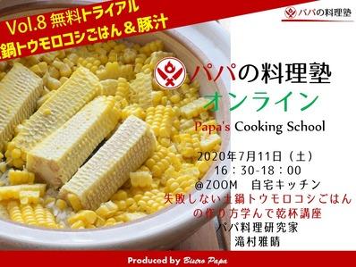 パパの料理塾オンラインTRIAL_Vol.7200704餃子