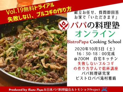パパの料理塾オンラインTRIAL_Vo.19プルコギ_201003
