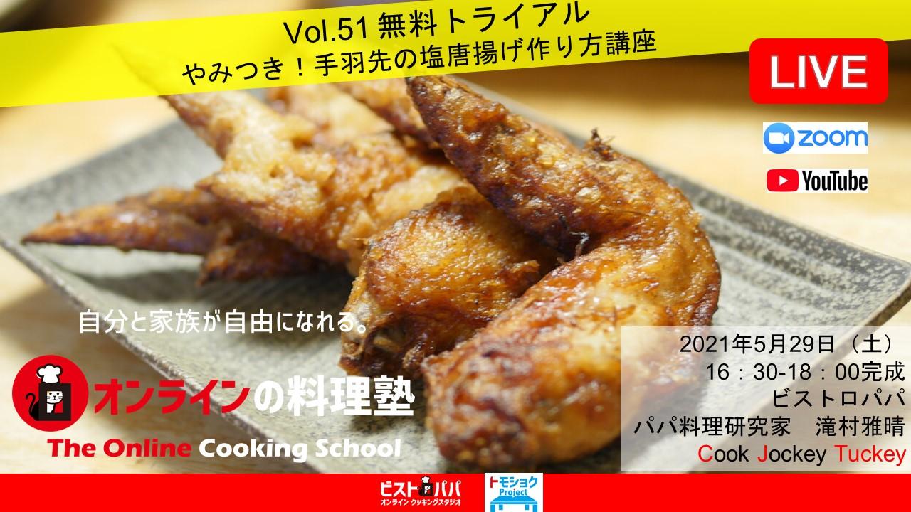 オンラインの料理塾_51手羽先塩唐揚げ配布用