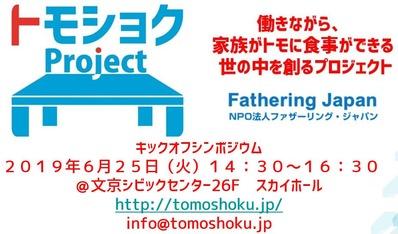 トモショクProjectキックオフ