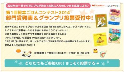 絵本ごはんコンテスト2014_1