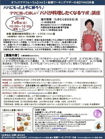 パパ料理研究ママ向け講座