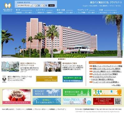 東京ベイ舞浜ホテルクラブリゾートパパ子料理教室ビストロパパ