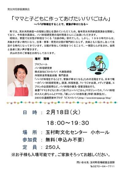 2月18日滝村雅晴チラシ加筆