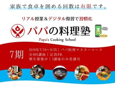パパの料理塾7期生