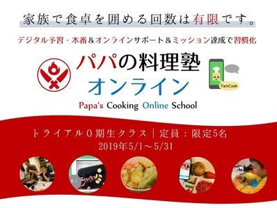 パパの料理塾オンライン0期