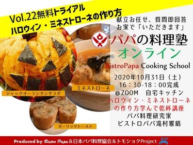 パパの料理塾オンラインTRIAL_Vo22ハロウィン