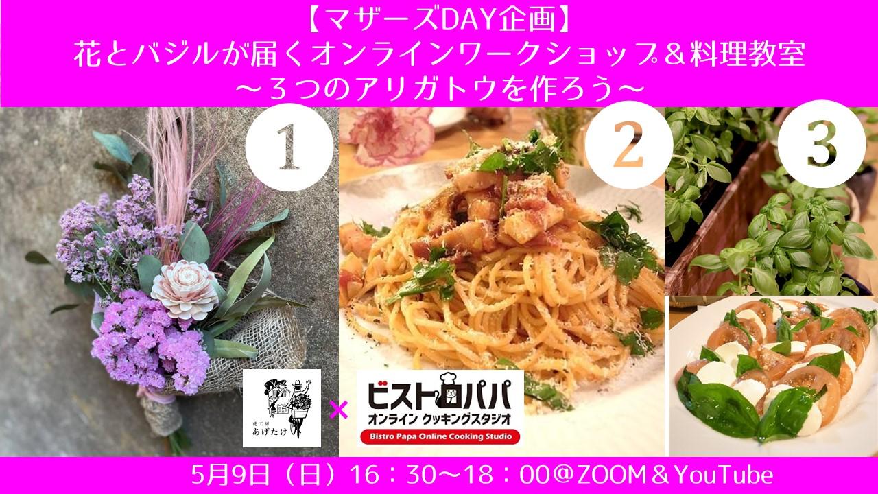 オンラインの料理塾_48母の日アマトリチャーナ