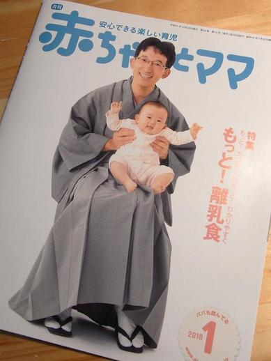 赤ちゃんとママb