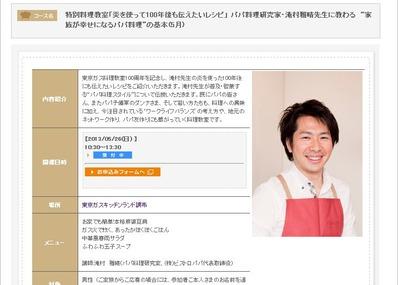 東京ガス男の料理教室_パパ料理研究家滝村雅晴