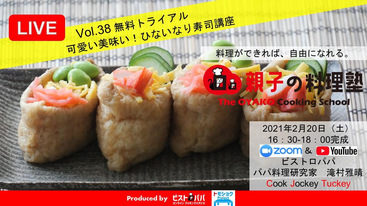 オンラインの料理塾_38ひないなり寿司配布用