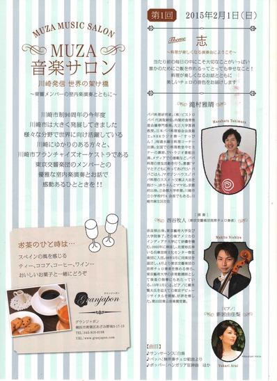 ミューザ川崎東京交響楽団×パパ料理研究家滝村雅晴