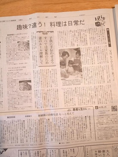 朝日新聞b
