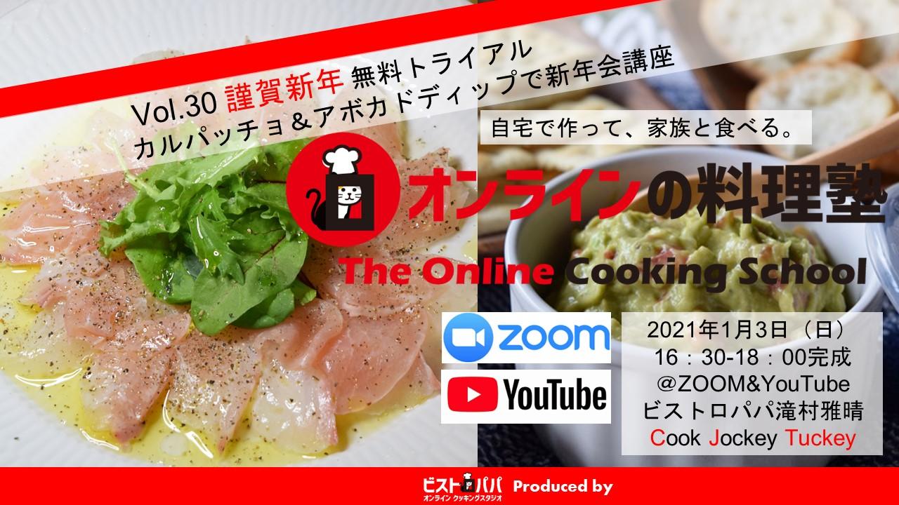 オンラインの料理塾ワイドTRIAL_Vo30カルパッチョ