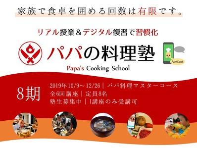 パパの料理塾バナー8期