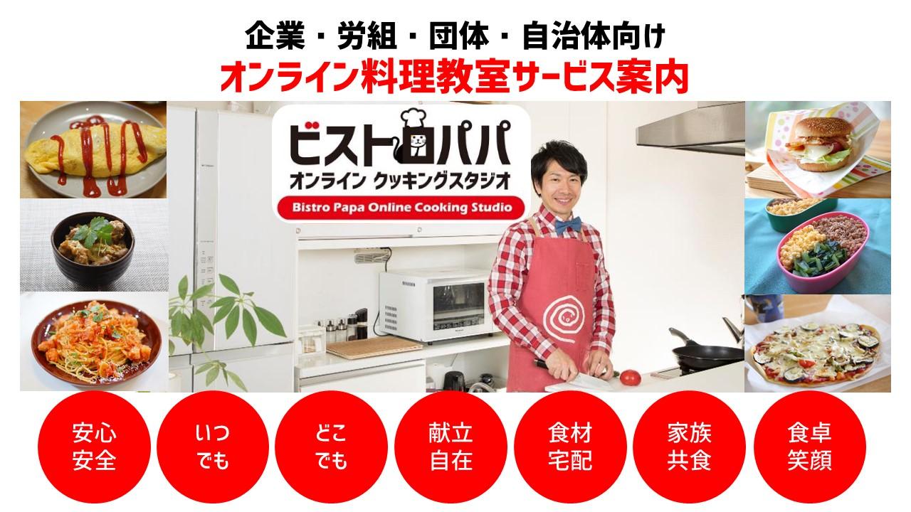 ビストロパパ社オンライン料理教室サービスの案内配布用Ver.9