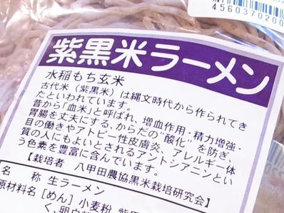 紫黒米ラーメン - コピー