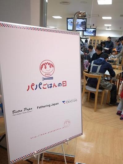 パパごはんの日パパ子料理教室横浜関内b