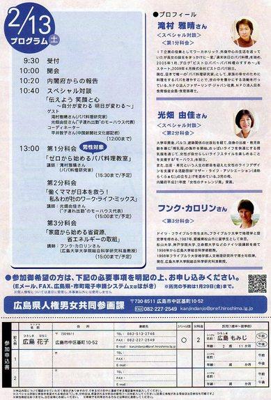 広島全国男女共同参画フォーラムin広島裏