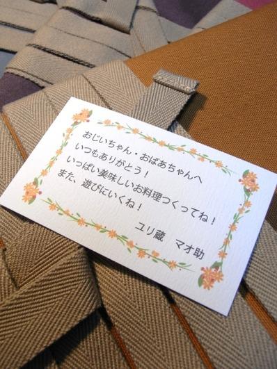 550_メッセージカード