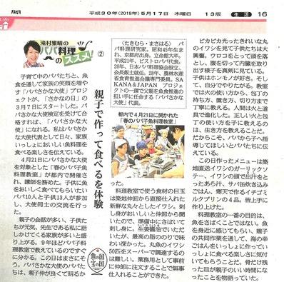 産経新聞連載・滝村雅晴のパパ料理のススメ
