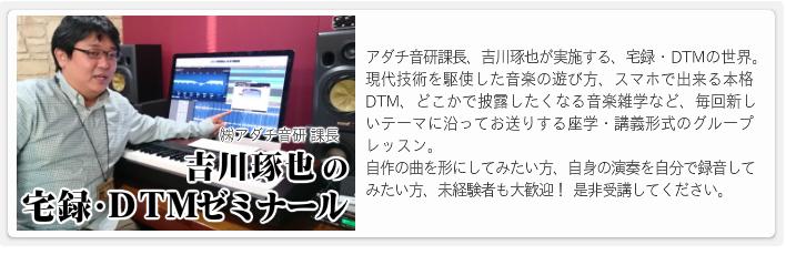 宅録・DTMゼミナール