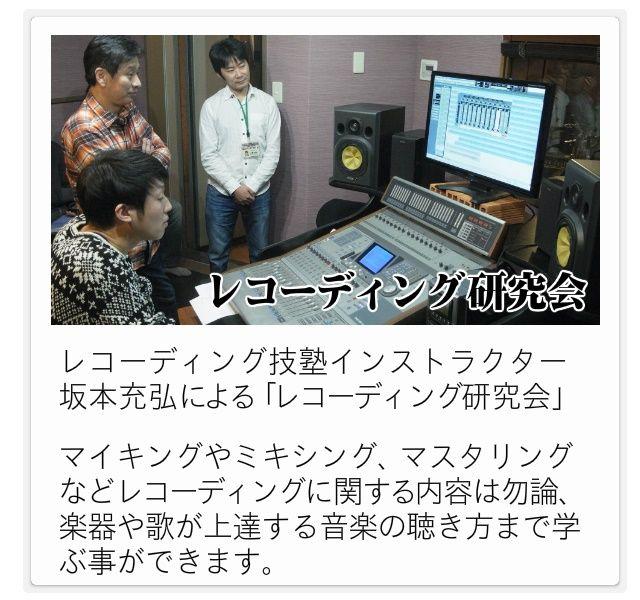 レコーディング・リズム研究会