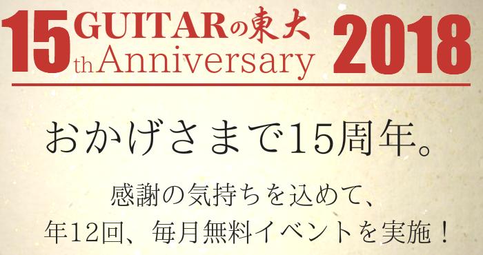 15周年企画・無料イベント