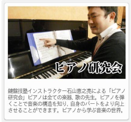 ピアノ研究会