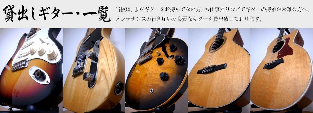 lending guitar