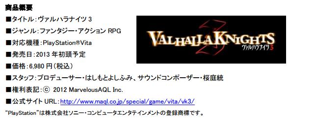 VALHALLA KNIGHT 3 (ヴァルハラナイツ3) (2013年発売予定)