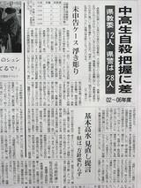 拡大・朝日自殺数記事