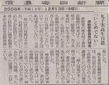 椎名発言信毎記事