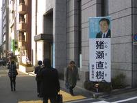 猪瀬事務所 (2)