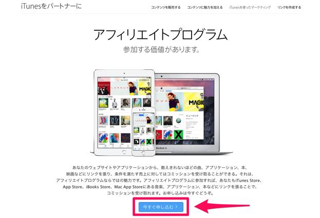 ITunes アフィリエイトプログラム Apple 日本