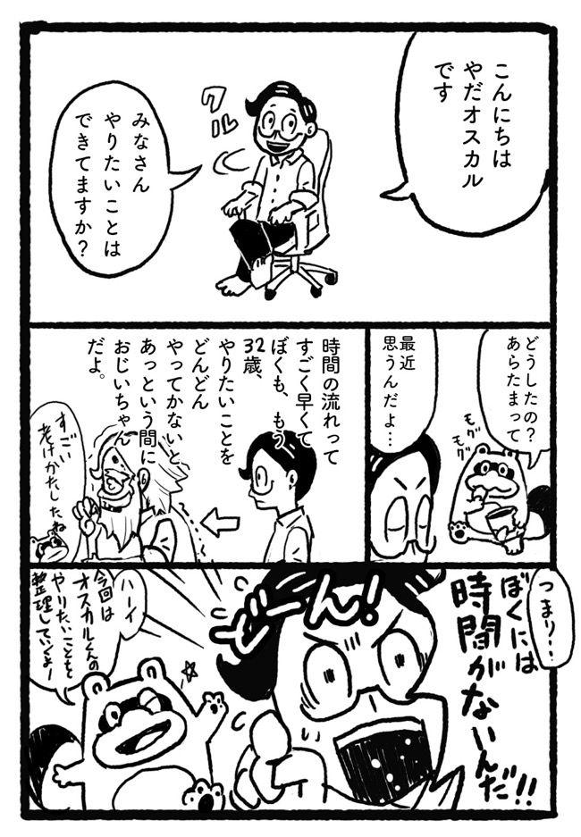 Bolog comic 01