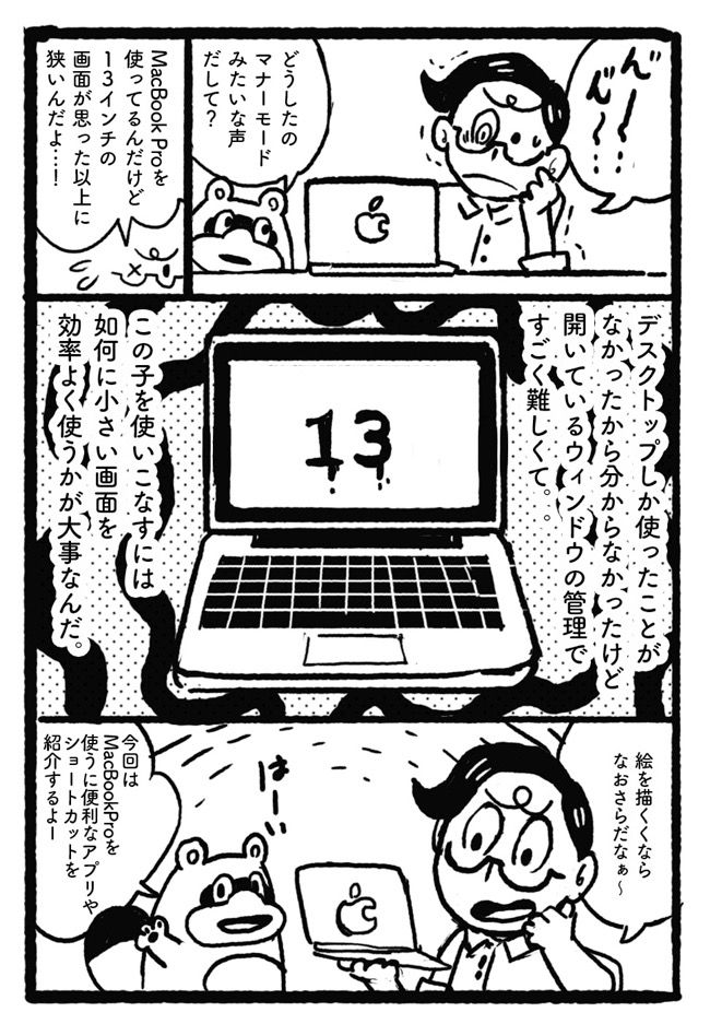 Blog comic PC