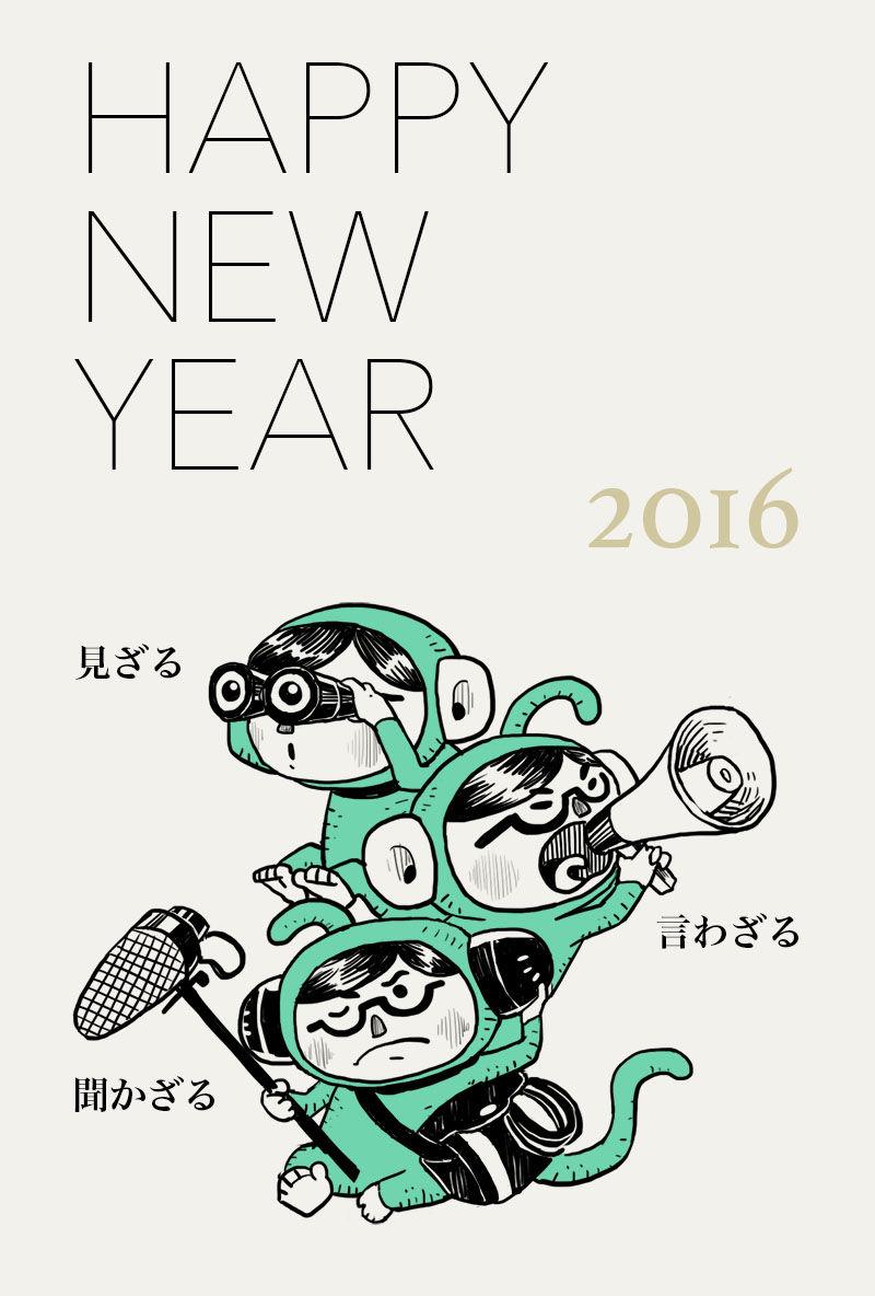 Nengajou 2016