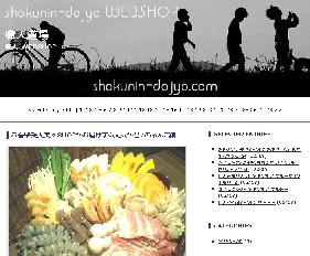 職人-WEBSHOP
