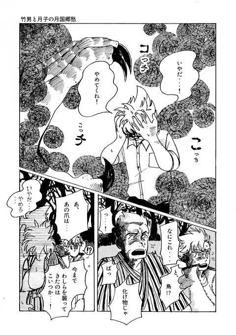9月23日第五章その6(s)