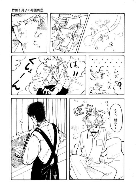 8月2日漫画第三章その7