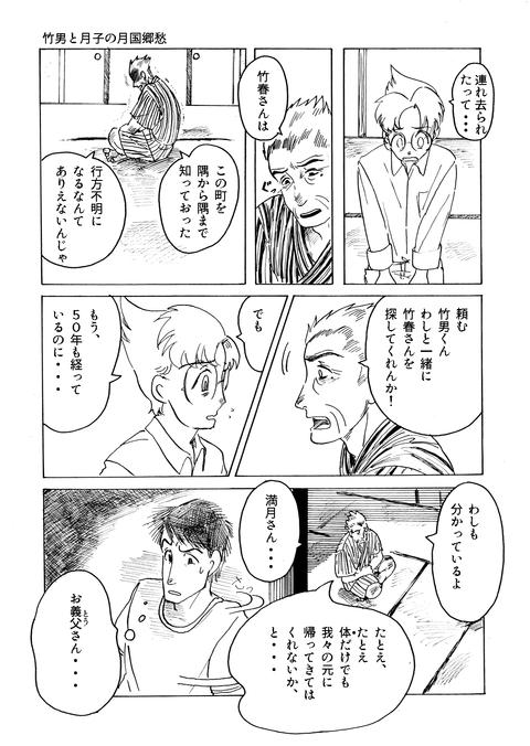 7月30日漫画第三章その4