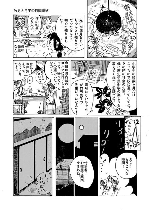 6月30日漫画第二章その6
