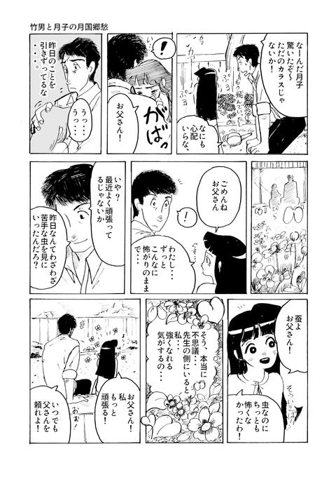 8月19日漫画第四章その1