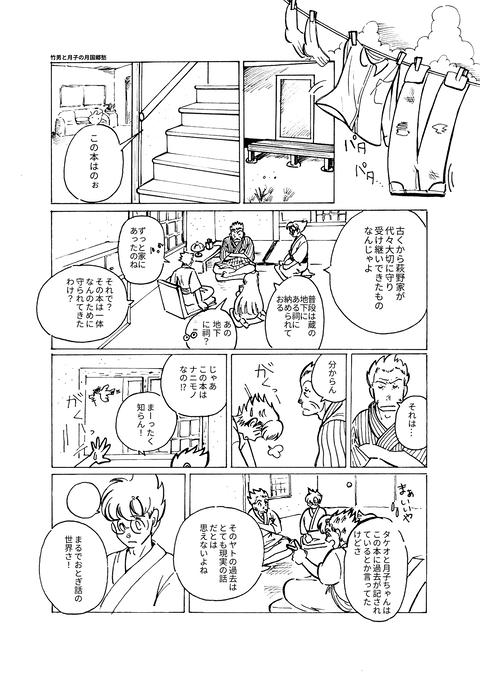 2020年1月7日漫画(s)