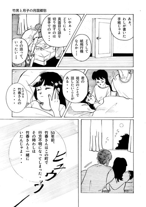 7月26日漫画第二章その32