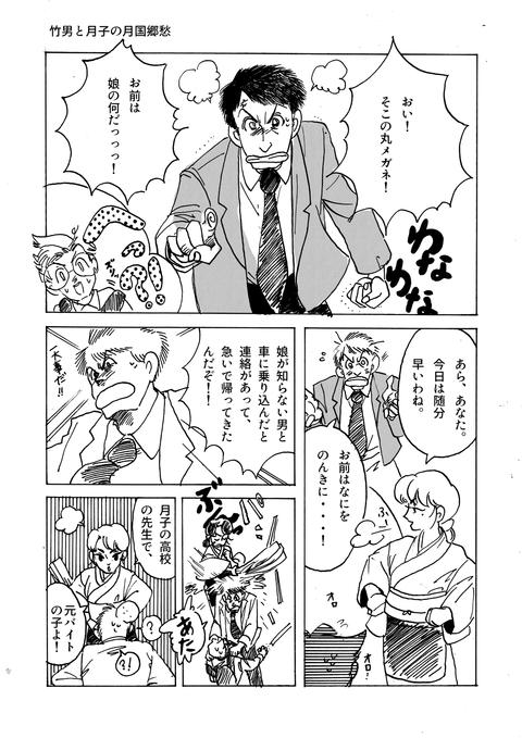 6月28日漫画第二章その5