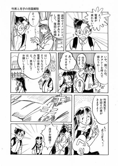 6月25日 漫画 第二章「書物に宿るモノ」その1