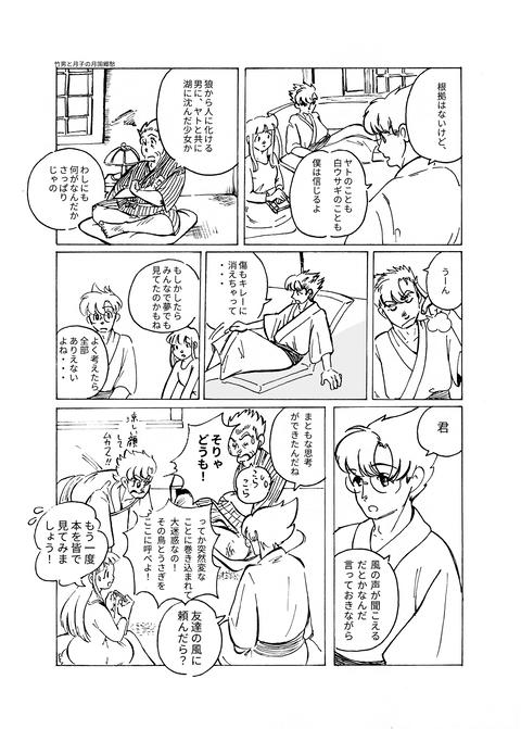 2020年1月7日漫画2(s)