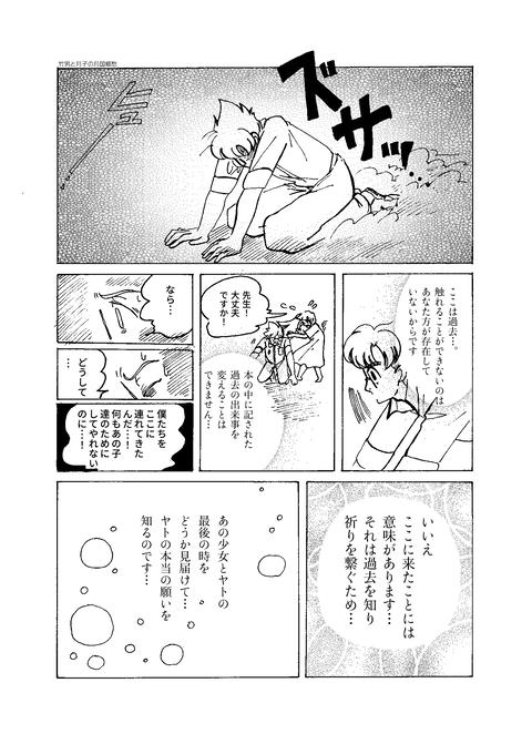 20191220漫画(s)